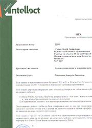 HTA-licence-22503-reglament-7