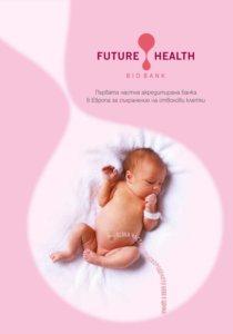 Future Health - МЦ Афродита