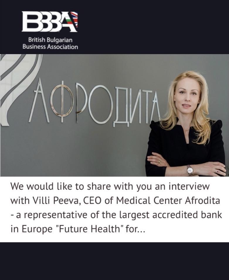 Директора на най-голямата британска тъканна банка Future Health - Вили Пеева