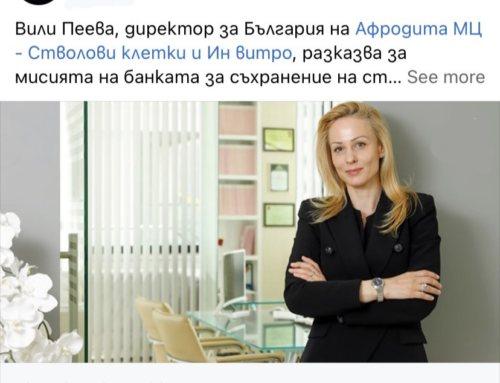 Forbes България -Стволови клетки – лечението на XXI век